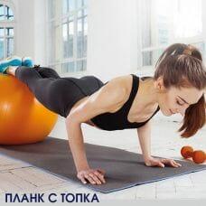Ball_plank
