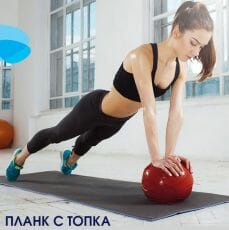 Ball_plank_1
